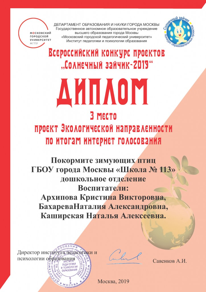 Диплом МГПУ 2019_113-Страница_18