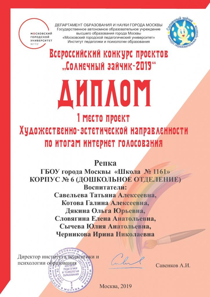 Диплом МГПУ 2019_1161-Страница_21