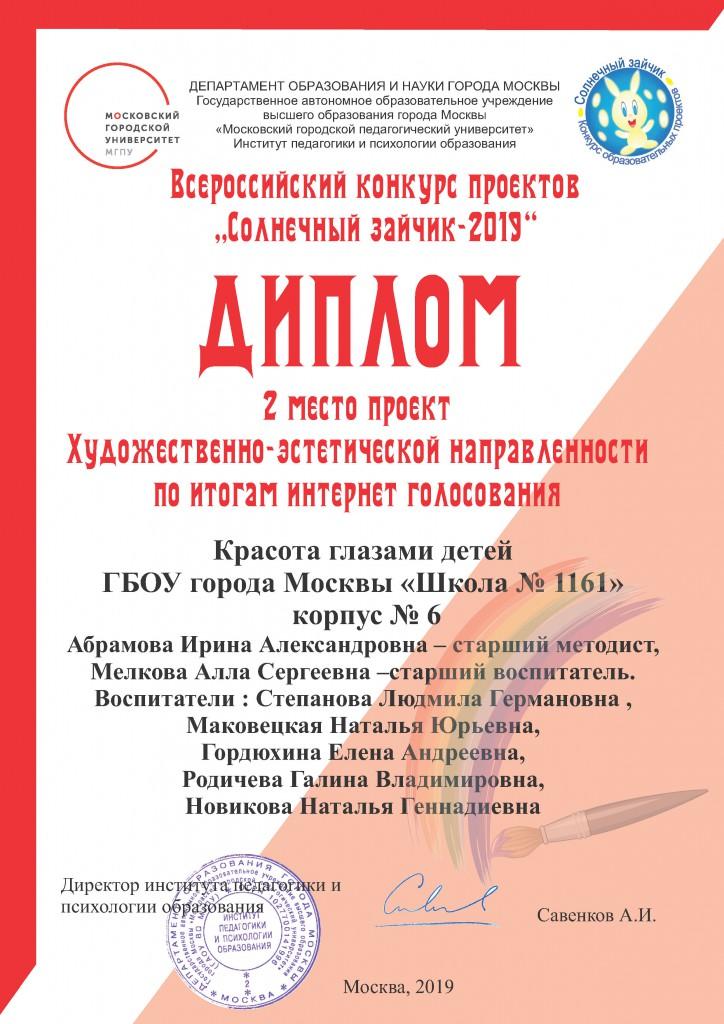 Диплом МГПУ 2019_1161-Страница_22