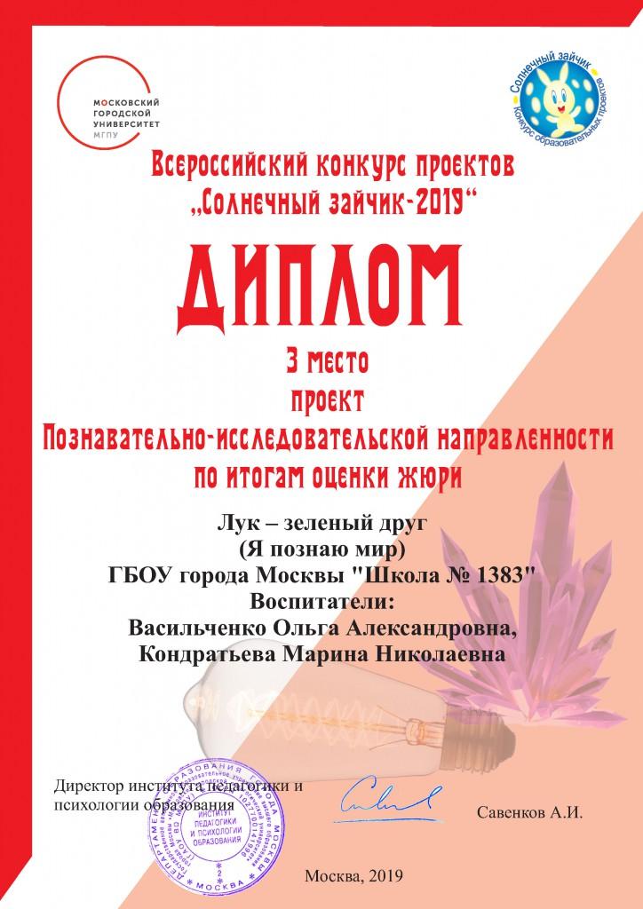 Диплом МГПУ 2019_1383- Страница_03