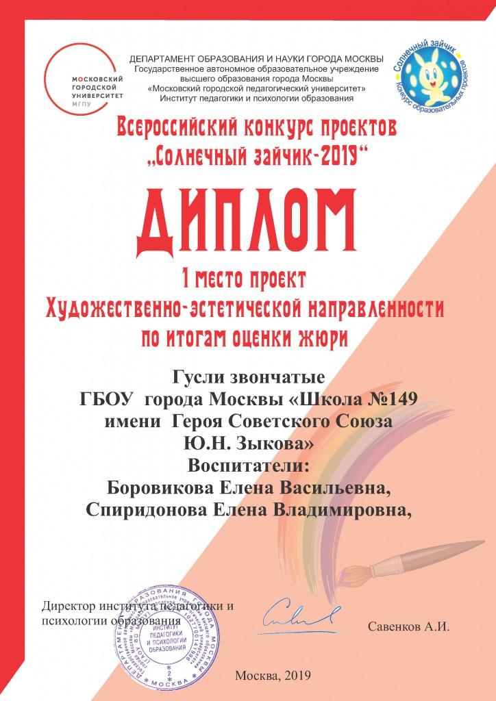 Диплом МГПУ 2019_149-Страница_25