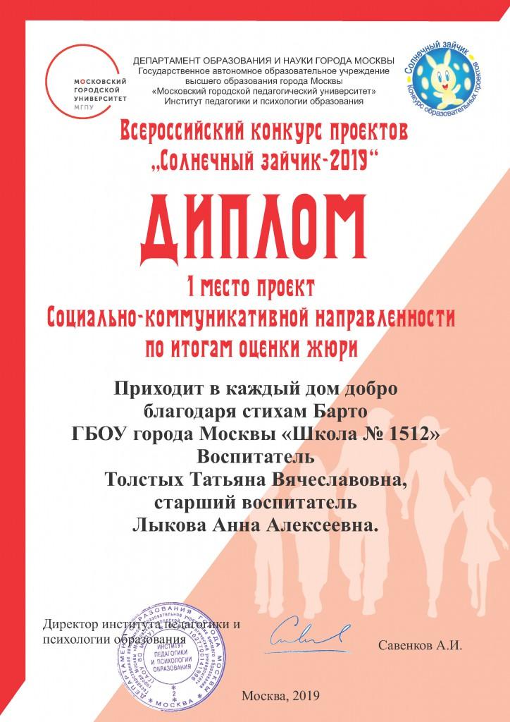 Диплом МГПУ 2019_1512-Страница_32