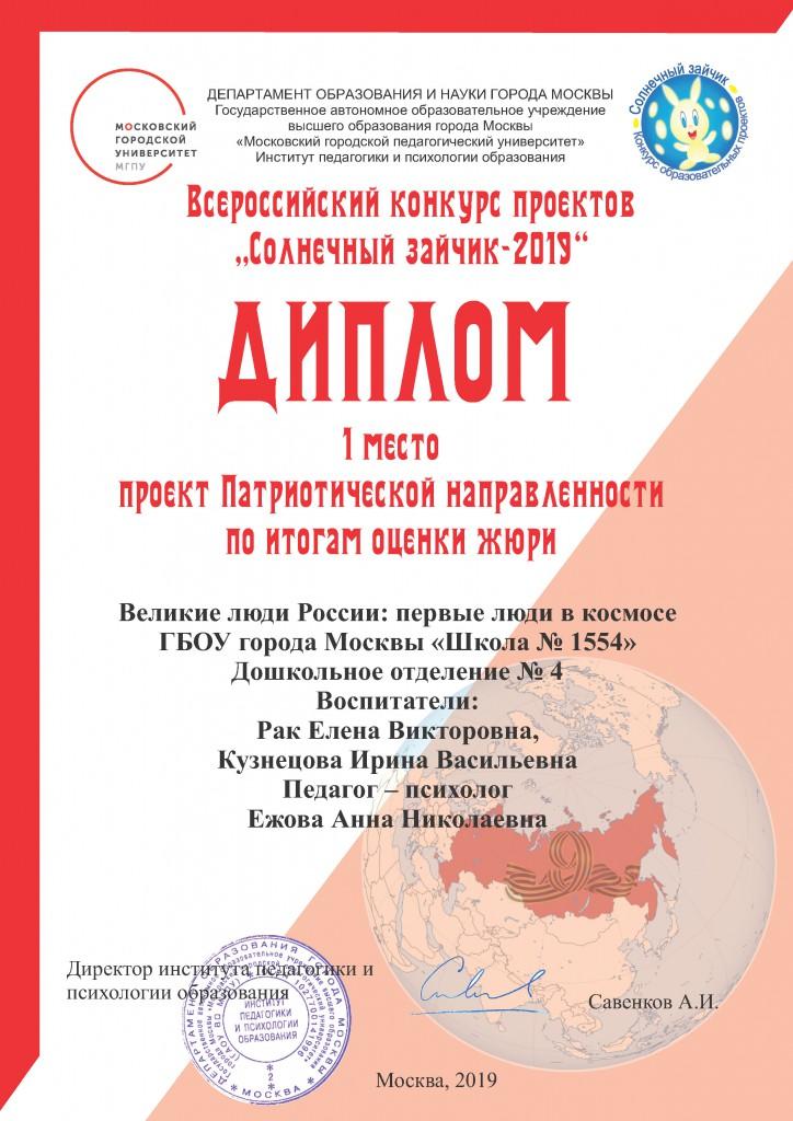 Диплом МГПУ 2019_1554-Страница_09