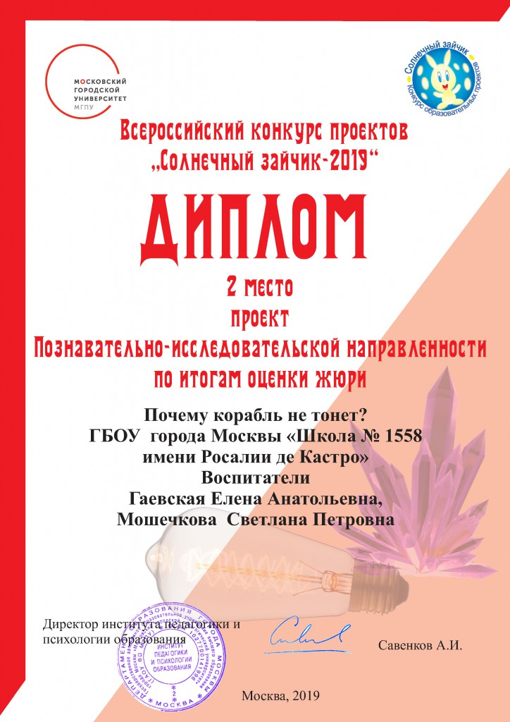 Диплом МГПУ 2019_1558-Страница_02