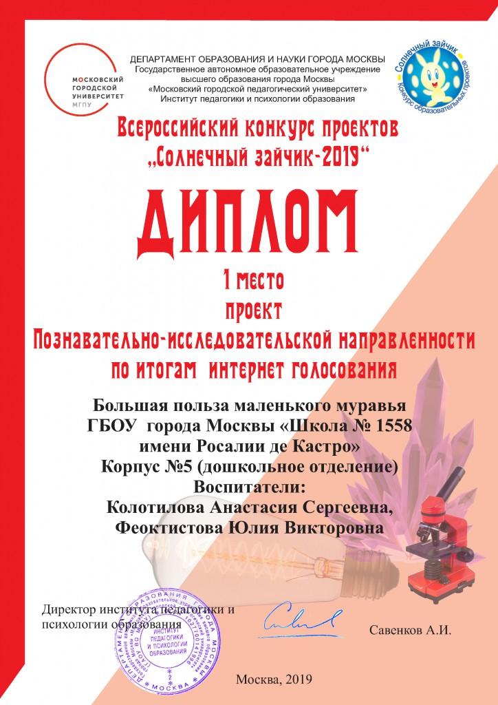 Диплом МГПУ 2019_1558-Страница_04