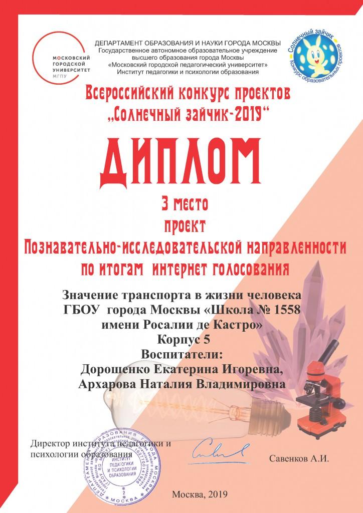 Диплом МГПУ 2019_1558-Страница_06