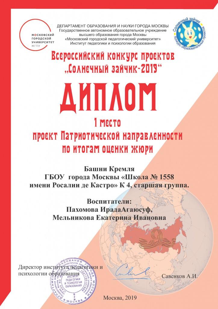 Диплом МГПУ 2019_1558- Страница_08