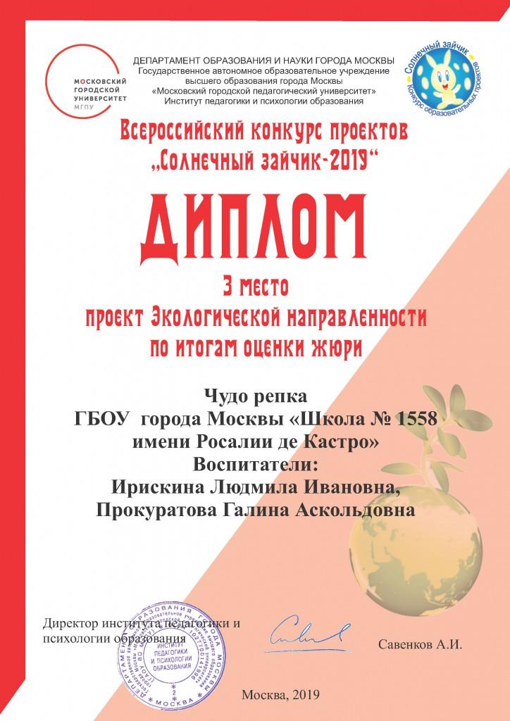 Диплом МГПУ 2019_1558-Страница_14
