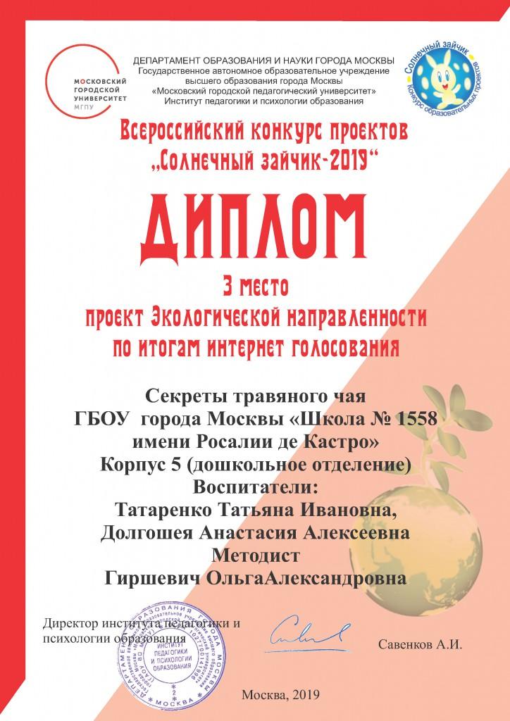Диплом МГПУ 2019_1558-Страница_17
