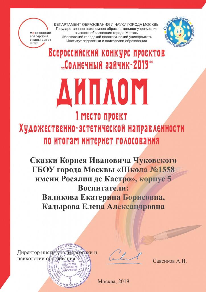 Диплом МГПУ 2019_1558-Страница_19
