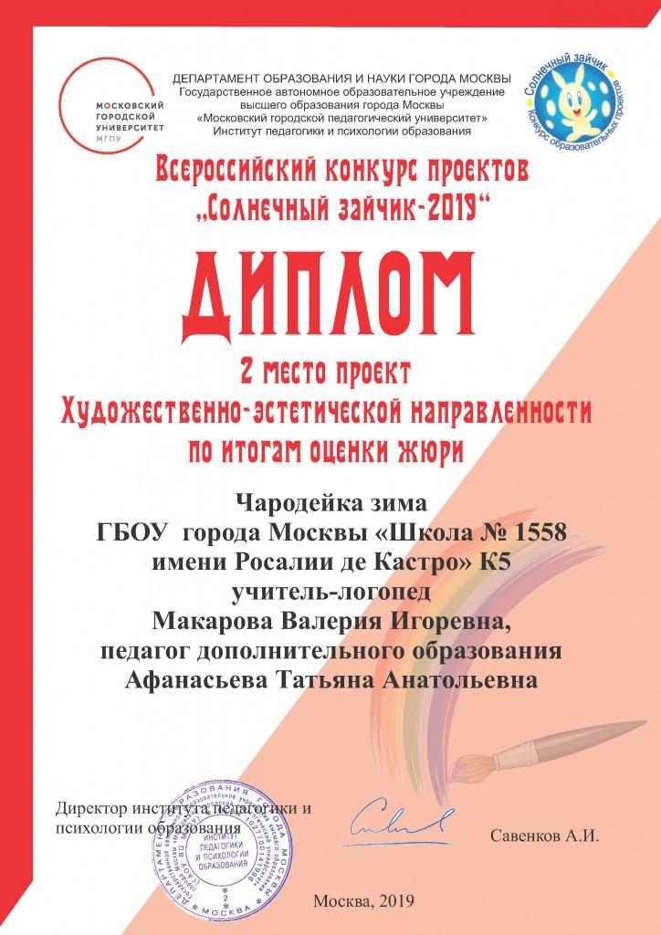 Диплом МГПУ 2019_1558- Страница_26