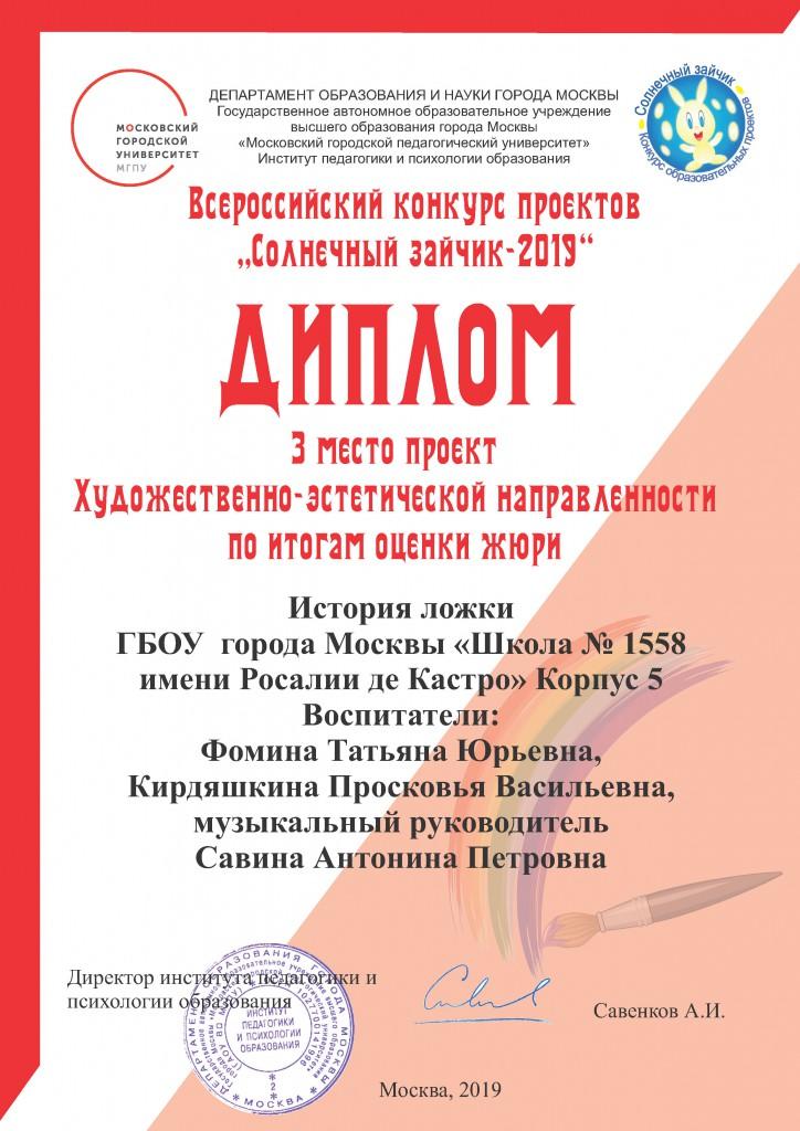 Диплом МГПУ 2019_1558-Страница_27