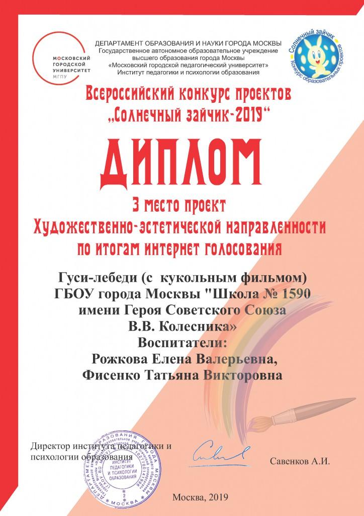 Диплом МГПУ 2019_1590-Страница_24