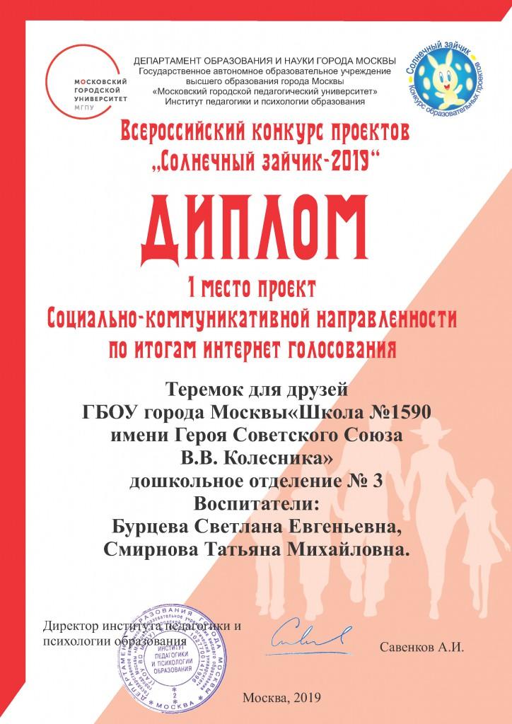 Диплом МГПУ 2019_1590-Страница_30