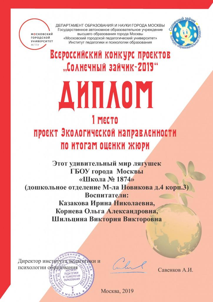 Диплом МГПУ 2019_1874-Страница_12