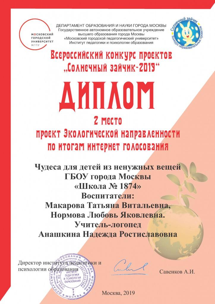 Диплом МГПУ 2019_1874-Страница_16
