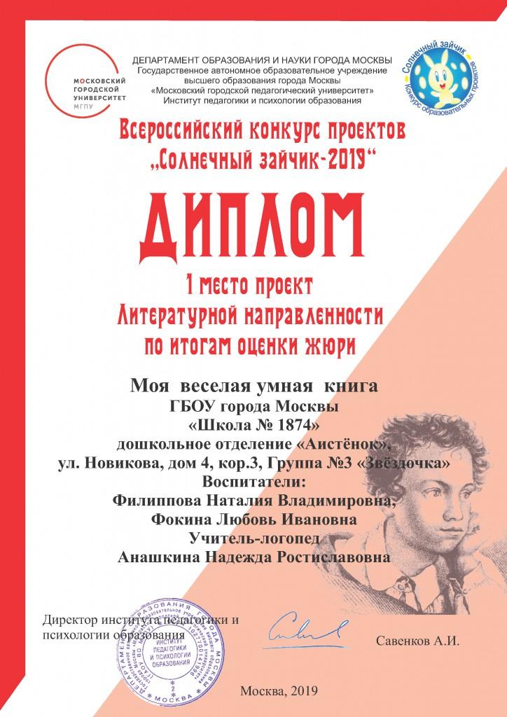 Диплом МГПУ 2019_1874-Страница_33