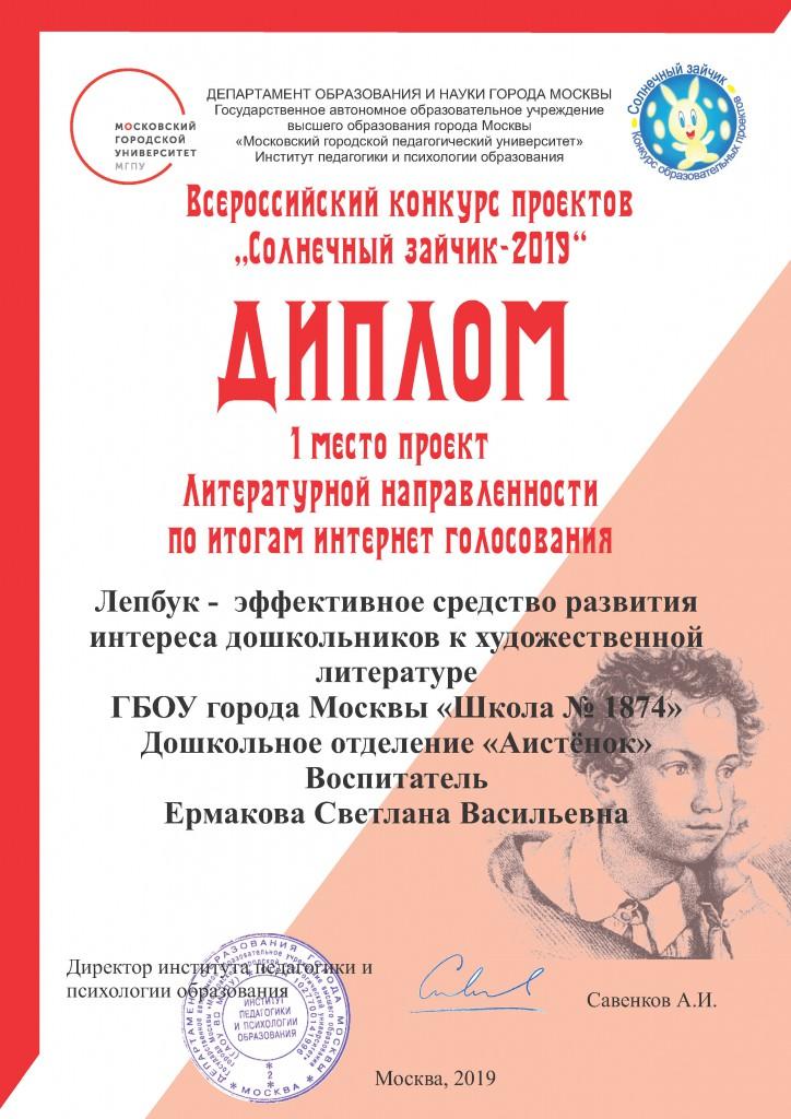 Диплом МГПУ 2019_1874-Страница_34