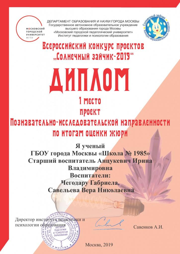 Диплом МГПУ 2019_1985-Страница_01