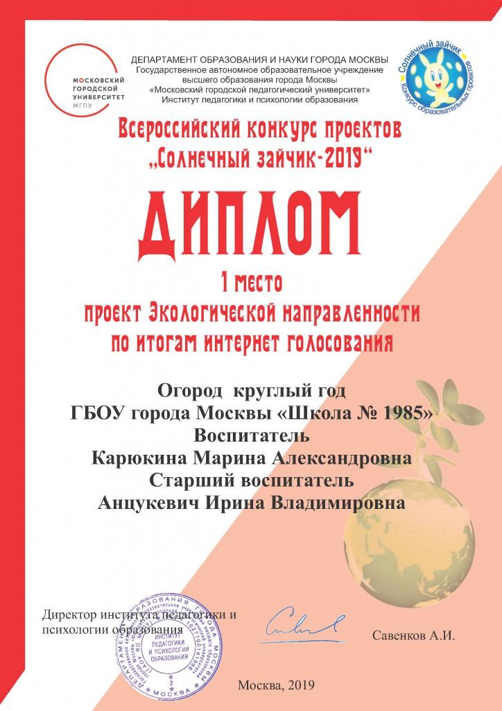 Диплом МГПУ 2019_1985-Страница_15