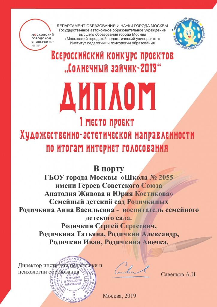 Диплом МГПУ 2019_2055-Страница_20