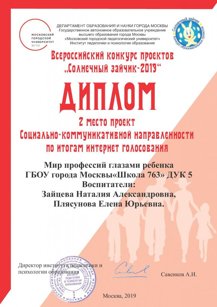 Диплом МГПУ 2019_763-Страница_31