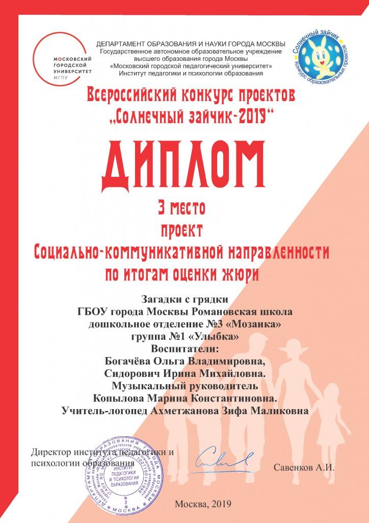 Диплом МГПУ 2019_Романовская школа-Страница_07