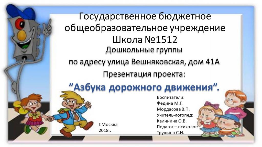 Презентация проекта Трушина, Мордасова