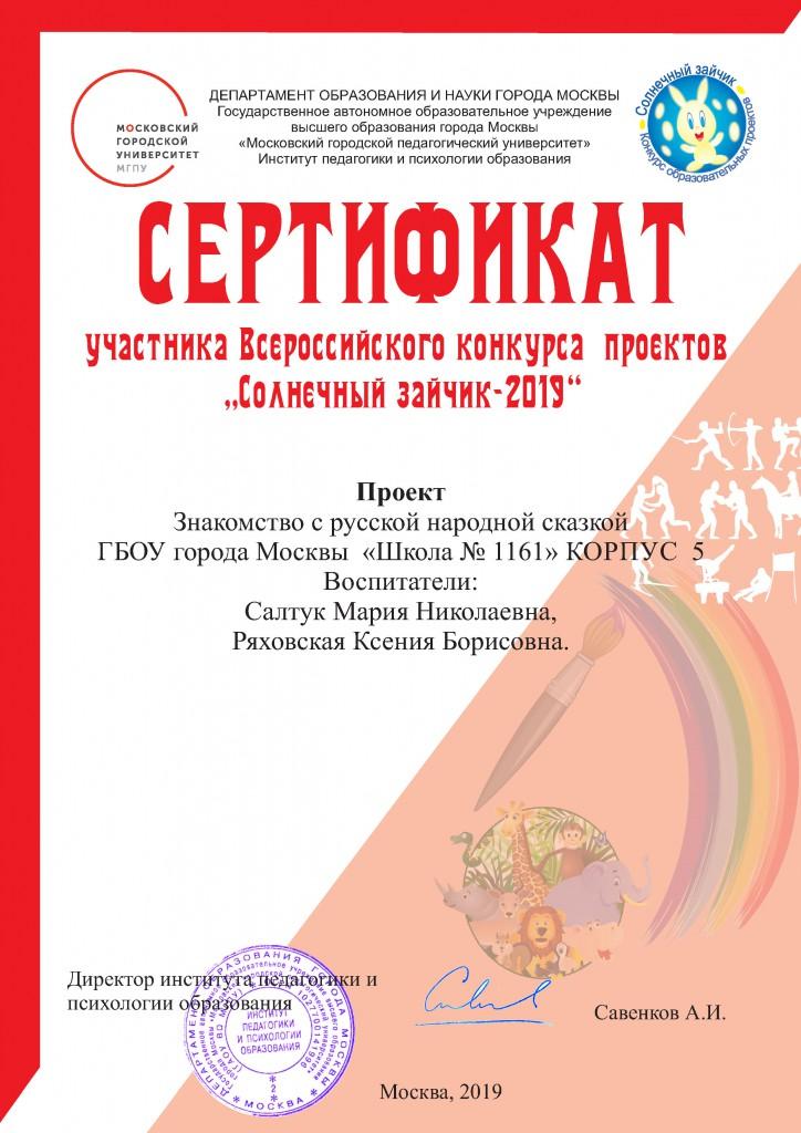 Сертификат МГПУ 2019_1161-Страница_02