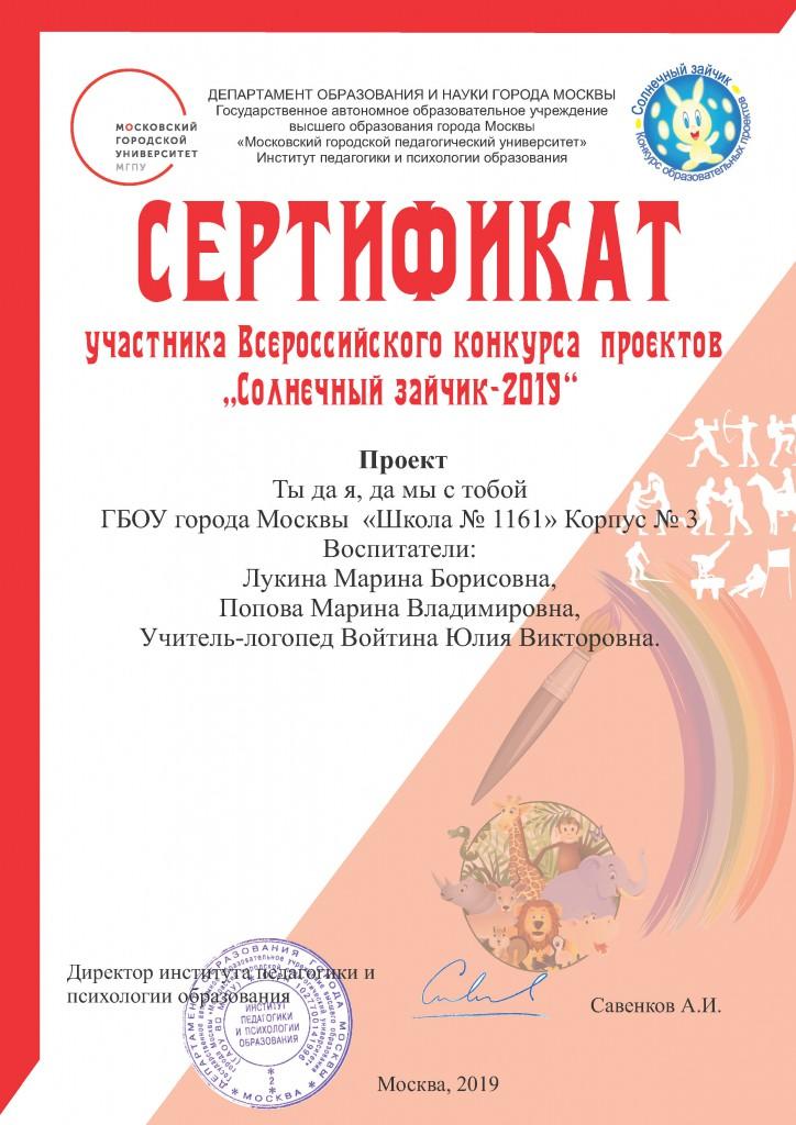 Сертификат МГПУ 2019_1161-Страница_05