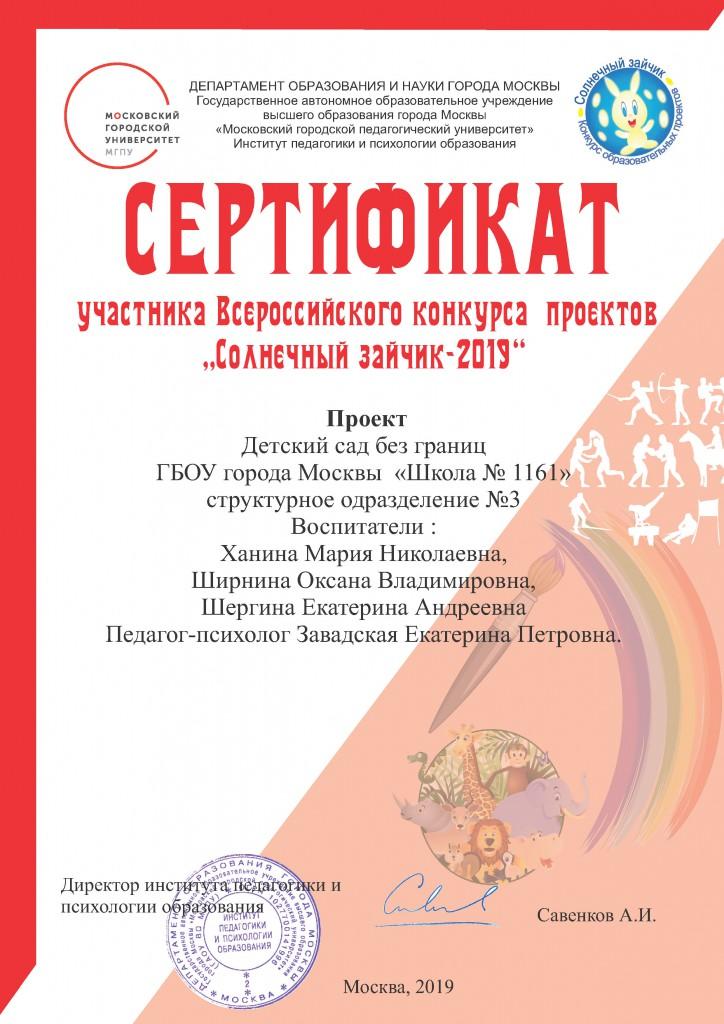 Сертификат МГПУ 2019_1161-Страница_06