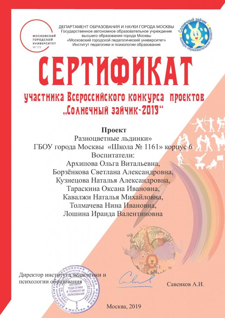 Сертификат МГПУ 2019_1161- Страница_09