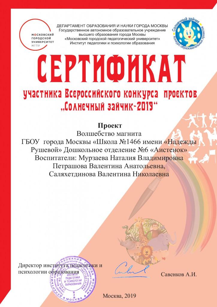 Сертификат МГПУ 2019_1466-Страница_01