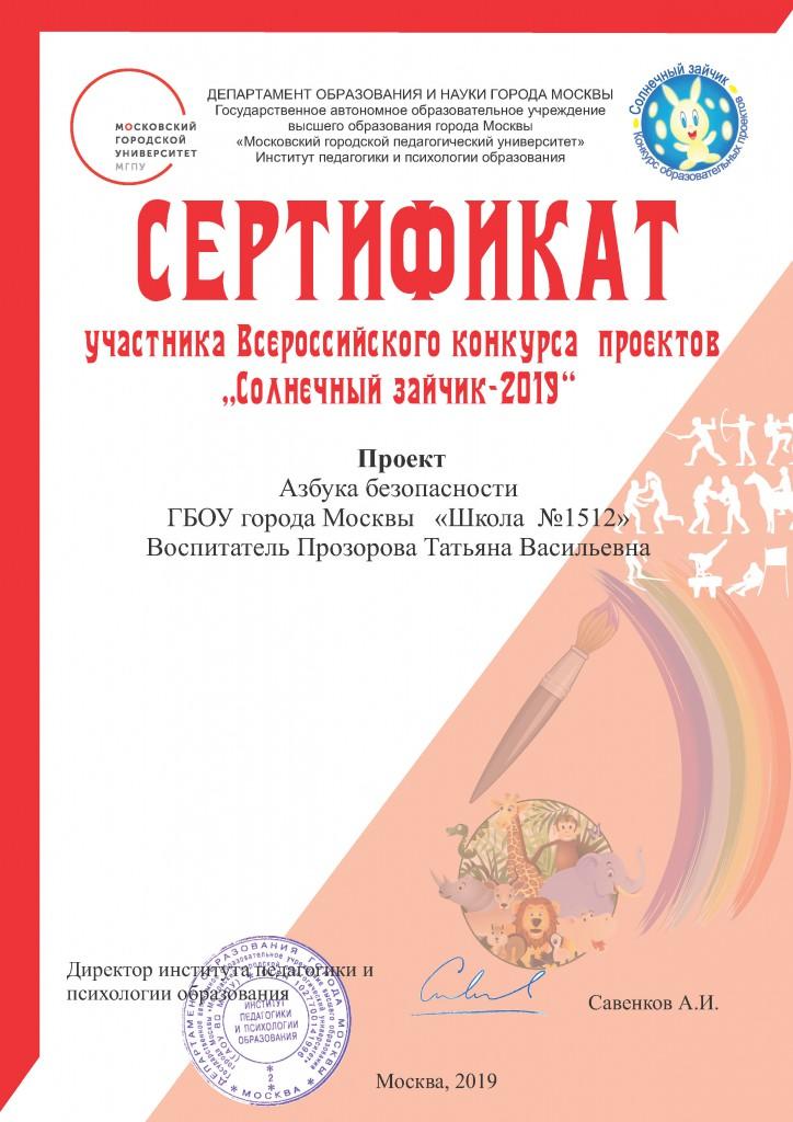 Сертификат МГПУ 2019_1512-Страница_07
