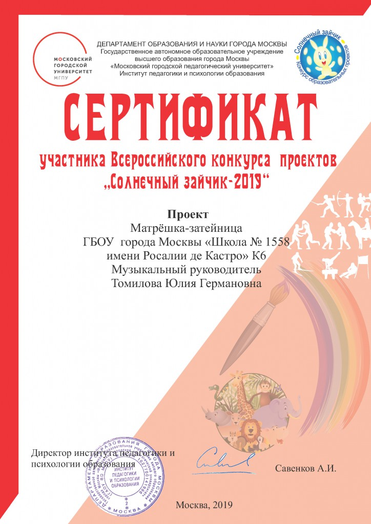 Сертификат МГПУ 2019_1558-Страница_10