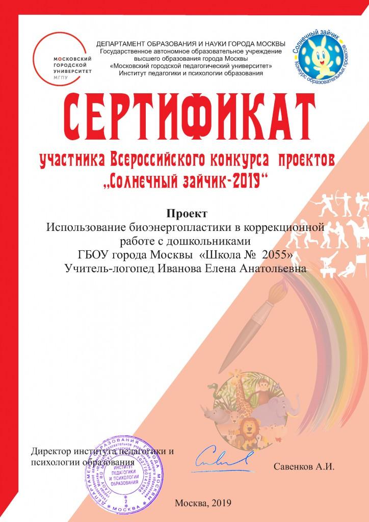 Сертификат МГПУ 2019_2055-Страница_04