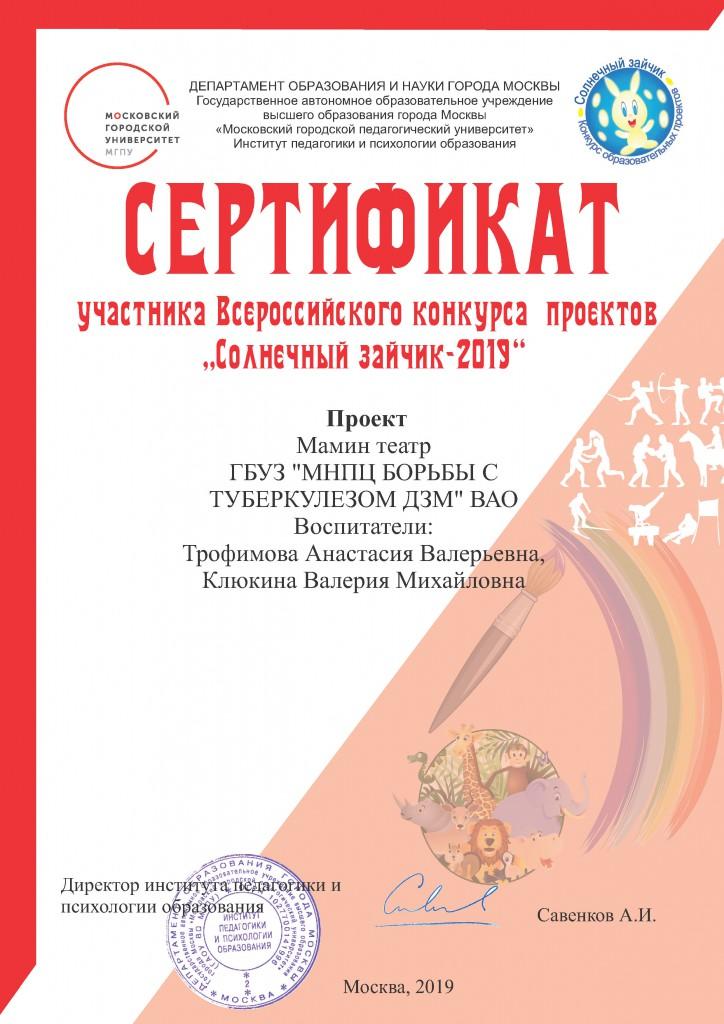 Сертификат МГПУ 2019_ГБУЗ-Страница_11